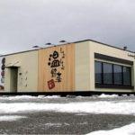 三栄コーポレーションリミテッドの施工実績_しゃぶしゃぶ温野菜 魚津店