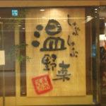 三栄コーポレーションリミテッドの施工実績_しゃぶしゃぶ温野菜 長野駅前店