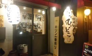 三栄コーポレーションリミテッドの施工実績_ごきげん酒場 ひょっとこ 生麦本店
