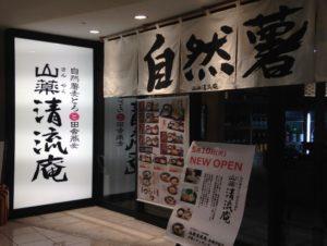 三栄コーポレーションリミテッドの施工実績_山楽 清流庵 新橋汐留店