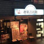 三栄コーポレーションリミテッドの施工実績_唐朝刀削麺 市ヶ谷店