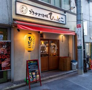 三栄コーポレーションリミテッドの施工実績_ごきげん酒場 ひょっとこ 鶴見店