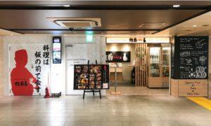 三栄コーポレーションリミテッドの施工実績_板前バル 東京駅店