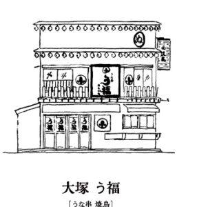 三栄コーポレーションリミテッドの施工実績_大塚う福