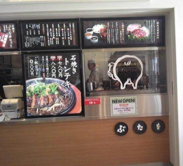 三栄コーポレーションリミテッドの施工実績_石焼トンテキぶたをららぽーと豊洲店