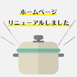 三栄コーポレーションのホームページリニューアル
