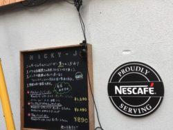 三栄コーポレーションリミテッドの施工実績_ニッキージェイ綾瀬店