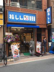 三栄コーポレーションリミテッドの施工実績_福しん中板橋店