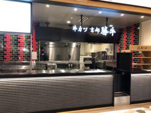 三栄コーポレーションリミテッドの施工実績_京都勝牛溝ノ口店