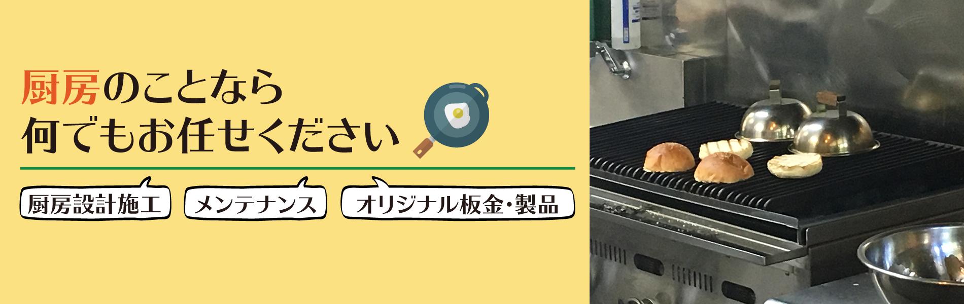 厨房のことなら何でも三栄コーポレーションリミテッドにお任せください